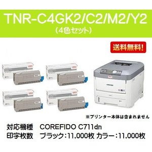 OKI トナーカートリッジTNR-C4GK2/C2/M2/Y2 お買い得4色セット 【リサイクルトナー】【在庫希少品】【送料無料】 ※在庫事前確認要