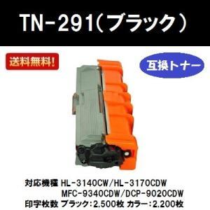 TN-291BK ブラック 互換トナーカートリッジ ブラザー用