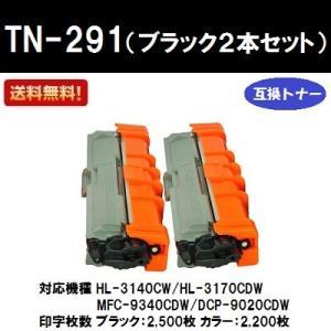 TN-291BK ブラック  互換トナーカートリッジ お買い得2本セット ブラザー用