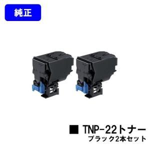 bizhub C35用 トナーカートリッジ TNP-22 ブラック お買い得2本セット 純正品 コニ...