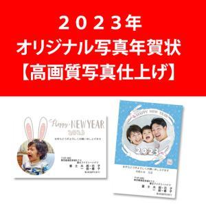 2020年オリジナル写真年賀状印刷【高品質写真仕上げ】