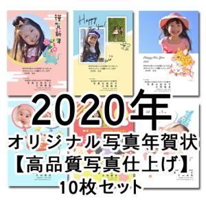 2020年オリジナル写真年賀状印刷【高品質写真仕上げ】年賀はがき10枚セット