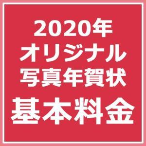 【基本料金】2020年オリジナル写真年賀状印刷