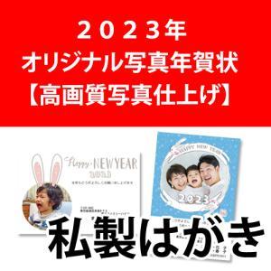 2020年オリジナル写真年賀状印刷【高品質写真仕上げ】 私製はがき
