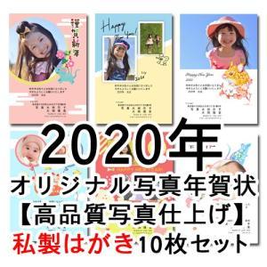 2020年オリジナル写真年賀状印刷【高品質写真仕上げ】 私製はがき10枚セット