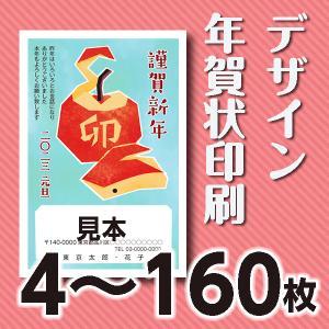 年賀状印刷 デザインタイプ 4〜160枚 官製年賀ハガキ