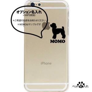 オプション名入れ iPhone6s ケース ストラップホール付き ハードケース ポリカーボネイト ク...