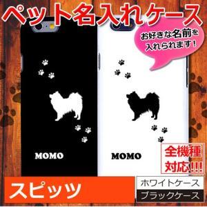 ペット名入れ スマホケース スピッツペット 犬 ドッグiPhone6 ケース iPhone6 Plu...