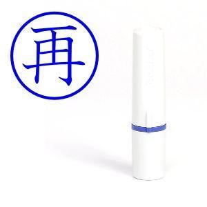 簿記印「再」青色 ブラザー工業 ネーム6|printry