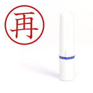 訂正印(丸形6mm・ブラザー工業製) インクカラー(赤) インク仕様(顔料・速乾性・補充可能) 本体...