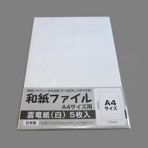 [バラ売り] A4和紙ファイル 雲竜紙 白 5枚 DW007 長井紙業|printry