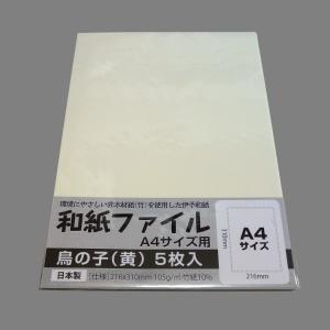 [バラ売り] A4和紙ファイル 鳥の子 黄 5枚 DW302 長井紙業|printry
