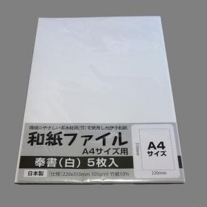 [バラ売り] A4和紙ファイル 奉書 白 5枚 DW303 長井紙業|printry