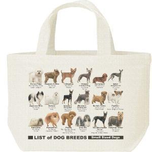 キャンバスバッグ・S 犬のリスト(グループ・原産地) ランチバッグ|prints
