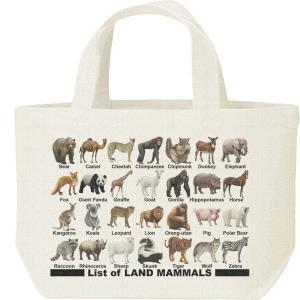 キャンバスバッグ・S 陸上 哺乳類のリスト ランチバッグ|prints
