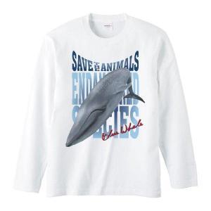 鯨(クジラ)絶滅危惧動物(くじら)シロナガスクジラ/長袖Tシャツ prints