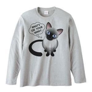 シャム猫(何を考えているの?)しゃむねこ/長袖Tシャツ|prints