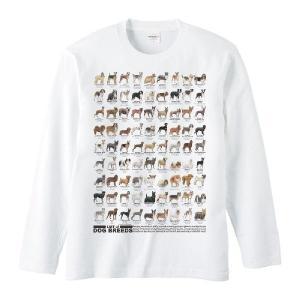 長袖Tシャツ 犬のリスト(グループ・原産地) ロング スリーブ |prints