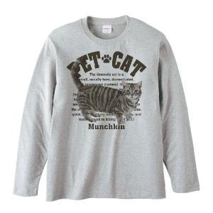 マンチカン(愛猫シリーズ)/長袖Tシャツ|prints