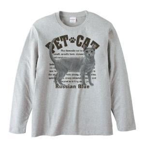ロシアンブルー(愛猫シリーズ)/長袖Tシャツ|prints