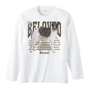 ボルゾイ(愛犬シリーズ)/長袖Tシャツ prints