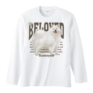 サモエド(愛犬シリーズ)/長袖Tシャツ prints