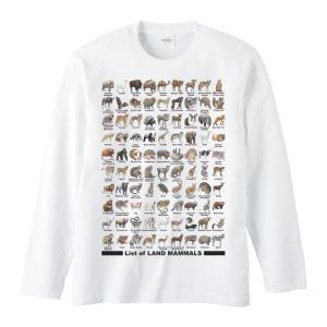 長袖Tシャツ 陸上 哺乳類のリスト ロング スリーブ |prints