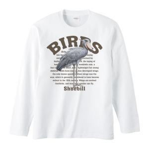 ハシビロコウ(鳥シリーズ)/長袖Tシャツ