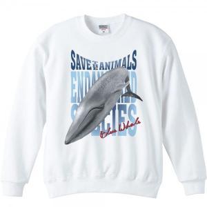 鯨(クジラ)絶滅危惧動物(くじら)シロナガスクジラ/トレーナー|prints