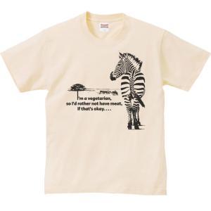 草食シマウマ(私はベジタリアン)しまうま/半袖Tシャツ  |prints