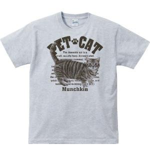 マンチカン(愛猫シリーズ)/半袖Tシャツ  |prints