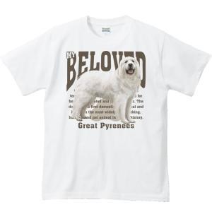 グレート ピレニーズ(愛犬シリーズ)/半袖Tシャツ  |prints