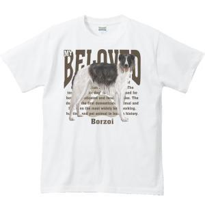 ボルゾイ(愛犬シリーズ)/半袖Tシャツ   prints