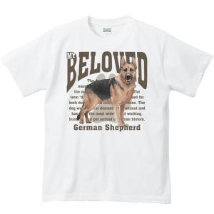 ジャーマン シェパード(愛犬シリーズ)/半袖Tシャツ  |prints