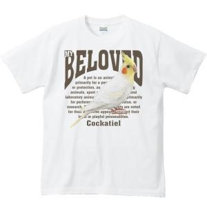オカメ インコ・ルチノー/鳥/ペット シリーズ/半袖Tシャツ   prints