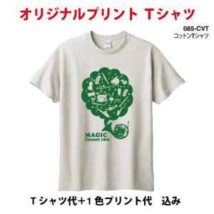オリジナルプリントTシャツ作成/1色プリント代込/体育祭 学園祭 に!/5枚〜9枚|printshopmagic