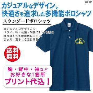オリジナルポロシャツ ドライ・UVカット・消臭機能付き 223-ADP 5-9枚制作 printshopmagic