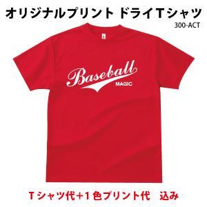 キッズ・レディースあり/オリジナルスポーツTシャツ/デザイン無料/ グリマードライTシャツ300-ACT/50-99枚制作|printshopmagic