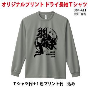 スポーツTシャツ長袖/オリジナルチームロゴプリント/ ユニフォームに グリマー304ALT 1色プリント代込み 40〜49枚|printshopmagic