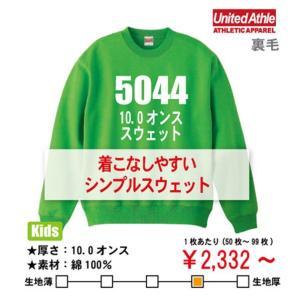 50-99枚制作 送料無料/シンプル/10.0オンススウェット5044 printshopmagic