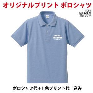 クールビズウェアにも/5-9枚制作 送料無料/オリジナルプリントで作るポロシャツ/5050|printshopmagic