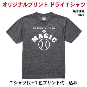 オリジナルTシャツ作成/送料無料/デザイン無料/多機能/UVカット/オリジナルチームTシャツ 4.1オンスドライTシャツ5900 5-9枚制作|printshopmagic