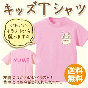 プレゼントに!/名前入りキッズTシャツ/可愛いイラスト入り/送料無料|printshopmagic