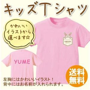 キッズTシャツ/オリジナルで作る/名前入りTシャツ/可愛いイラスト入り/送料無料|printshopmagic