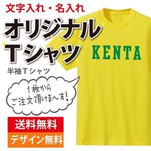 オリジナル文字入れTシャツ/1枚から注文OK!/パーティー/プレゼント用にも|printshopmagic