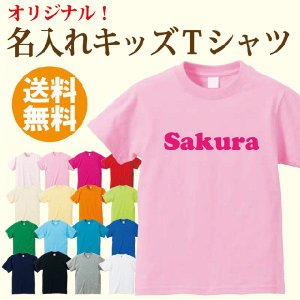名入れキッズTシャツ/1枚から制作頂けます/送料無料|printshopmagic