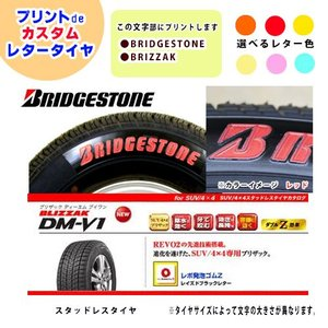 ブリジストン ブリザックBLIZZAK DM-V1 215/80R15 スタッドレスタイヤ プリントdeレタータイヤ 4本セット|printtire