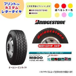 ブリジストン M800 オールシーズン 225/80R17.5 プリントdeレタータイヤ 4本セット printtire