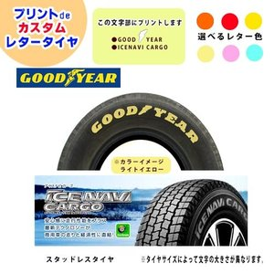 グッドイヤー ICE NAVI CARGO 155R13 6PR スタッドレスタイヤ プリントdeレタータイヤ 4本セット printtire