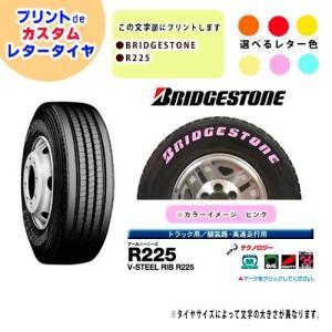 ブリジストン R225 リブタイヤ 225/80R17.5 プリントdeレタータイヤ 4本セット printtire